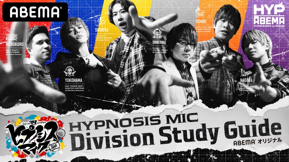 『ヒプノシスマイク Division Study Guide #1』