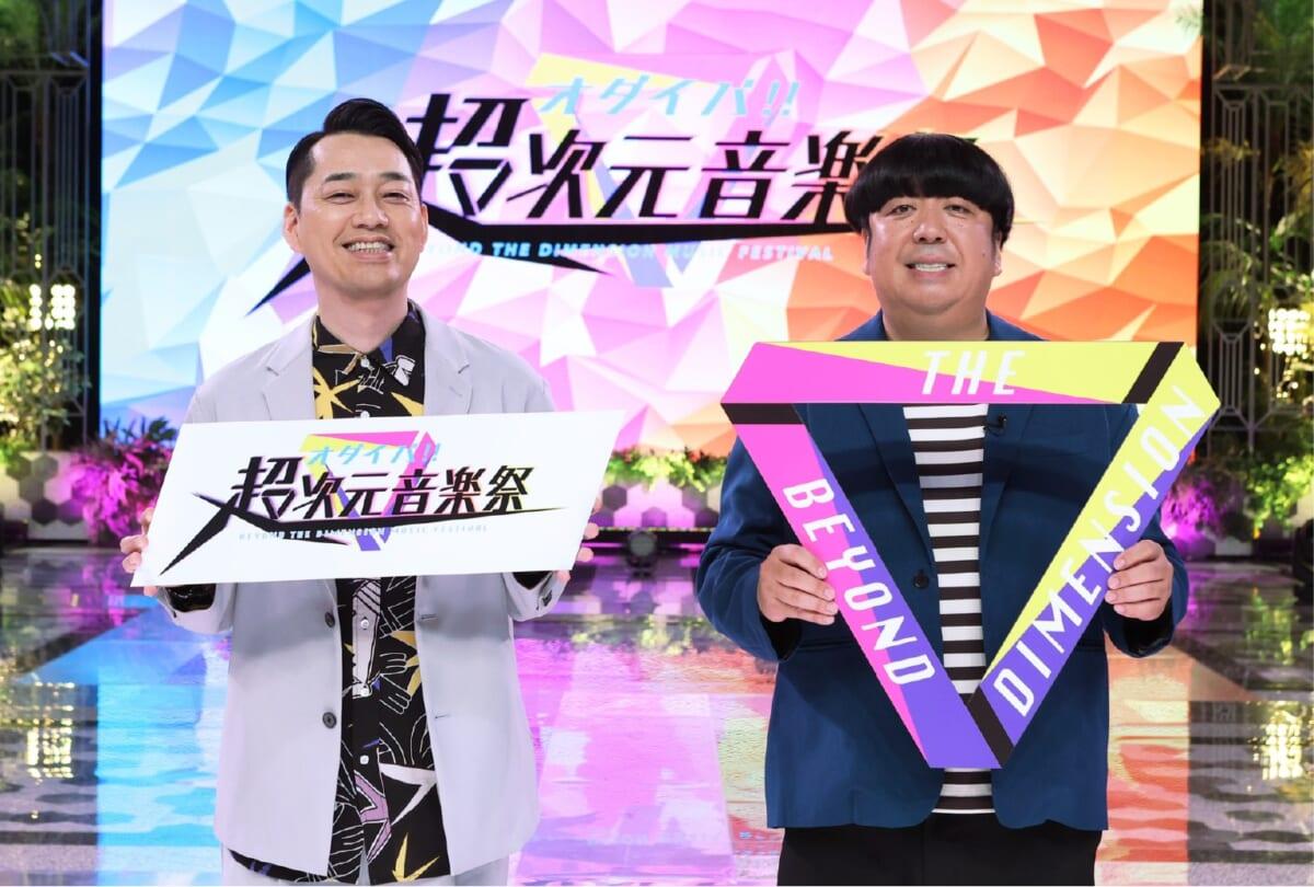 『オダイバ!!超次元音楽祭~Z世代のスター大集合SP~』