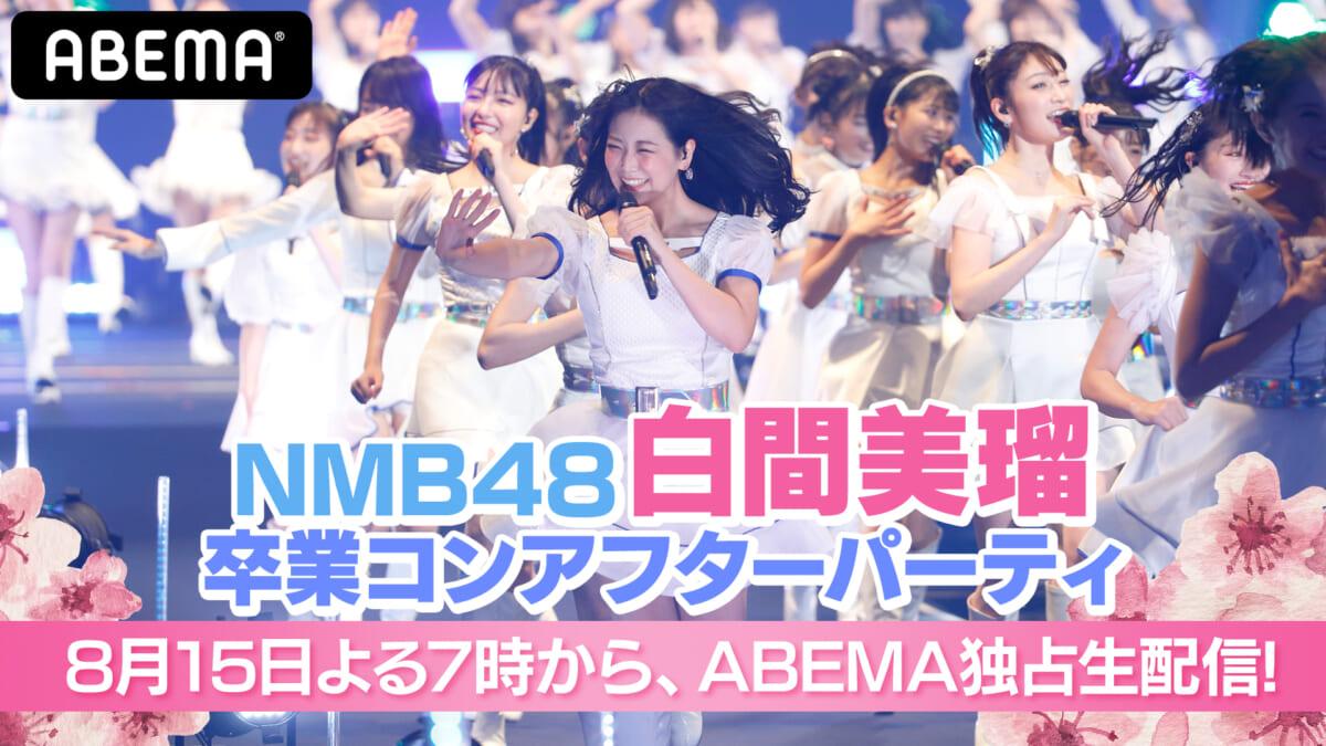 『NMB48 白間美瑠卒コン アフターパーティ』