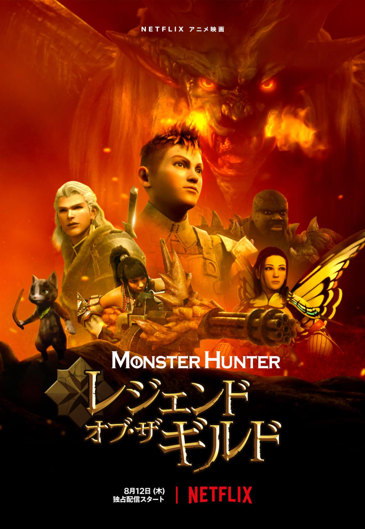 Netflixアニメ映画「モンスターハンター:レジェンド・オブ・ザ・ギルド」