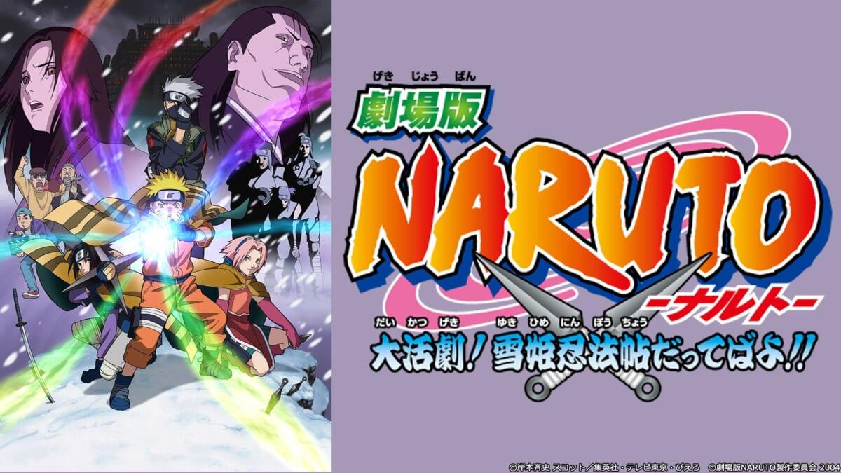 「劇場版NARUTO-ナルト- 大活劇!雪姫忍法帖だってばよ!!」