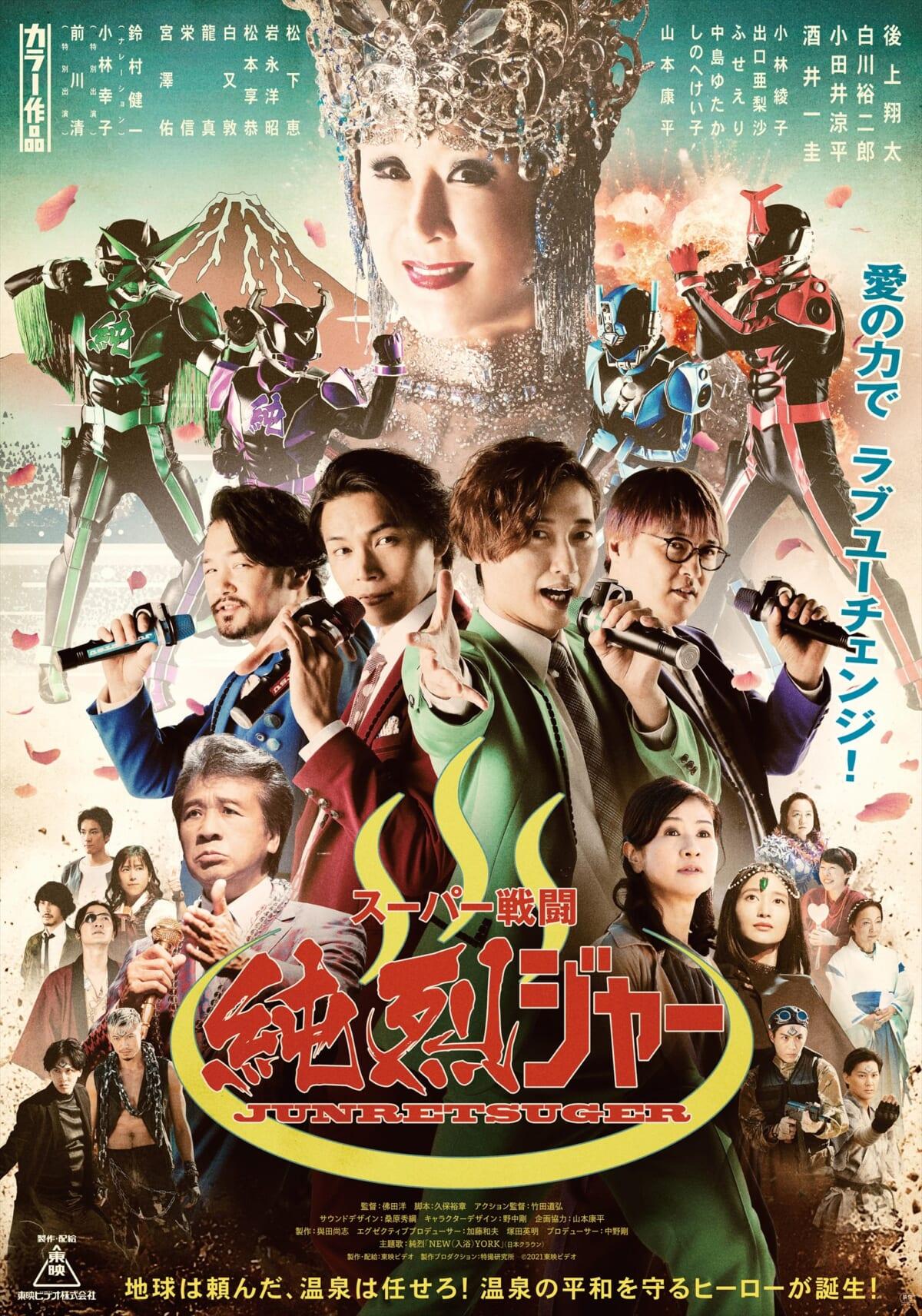 映画「スーパー戦闘 純烈ジャー」