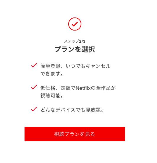 Netflixプラン選択画面