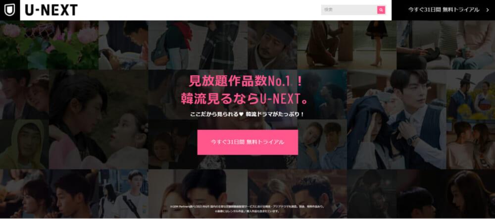 U-NEXT_韓国ドラマ