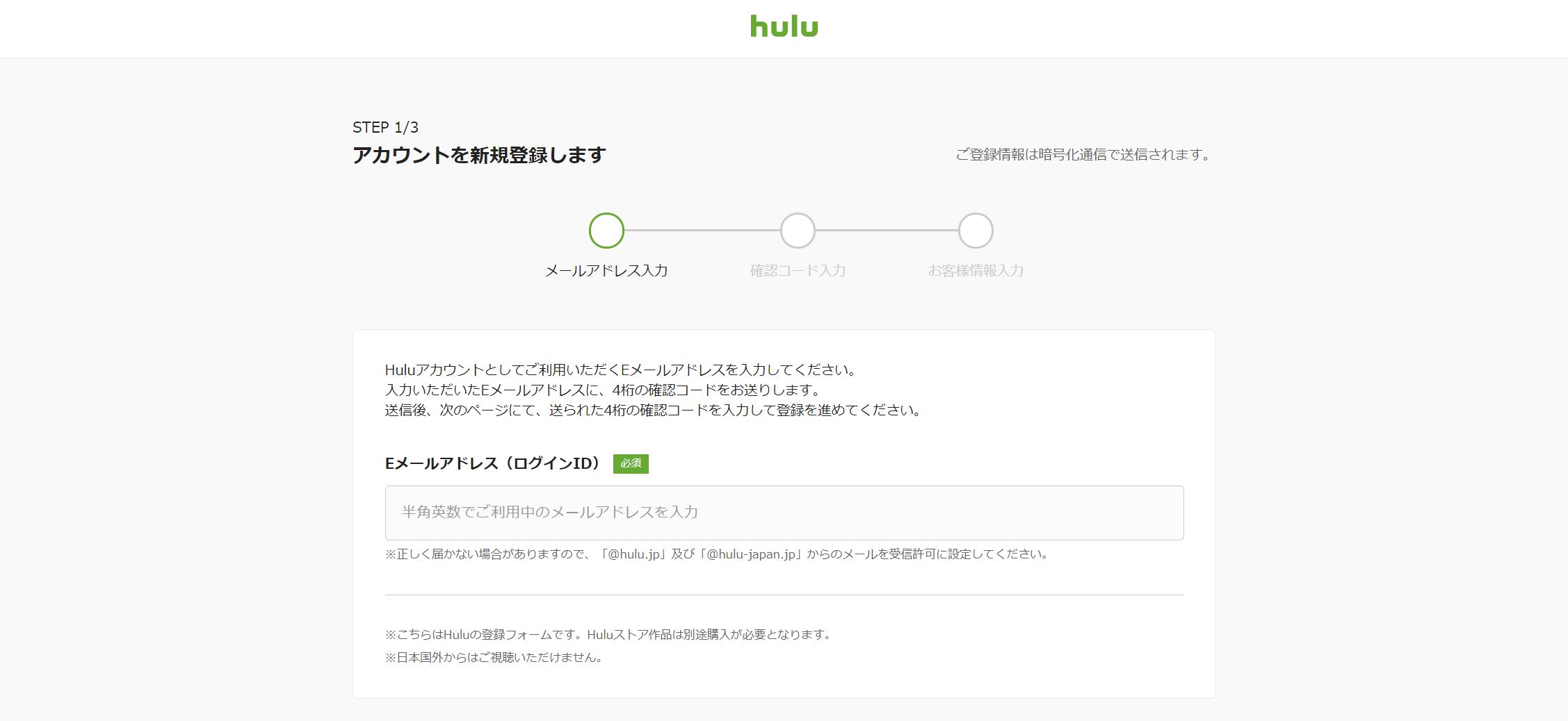 hulu_メールアドレス