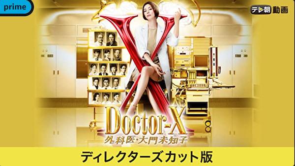 ドクターXの画像