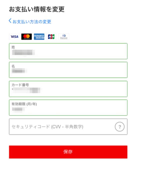 Netflix支払い方法変更