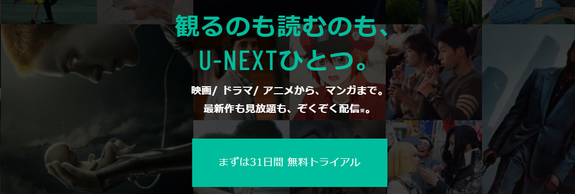 U-NEXT top