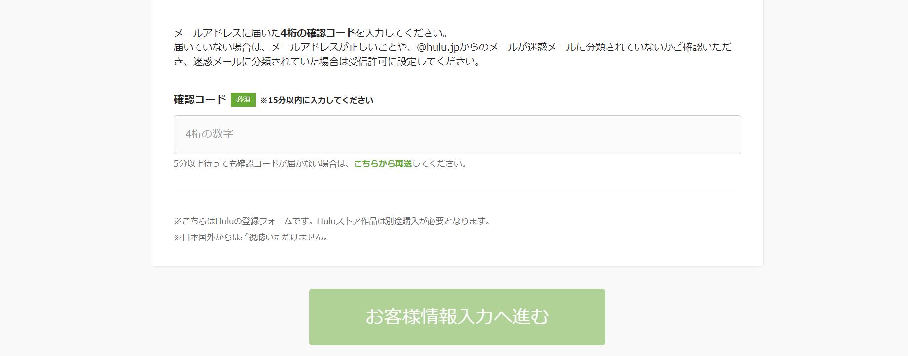 hulu_コードを送信