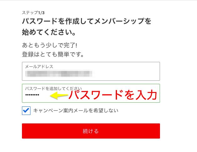 Netflixパスワードの設定画面