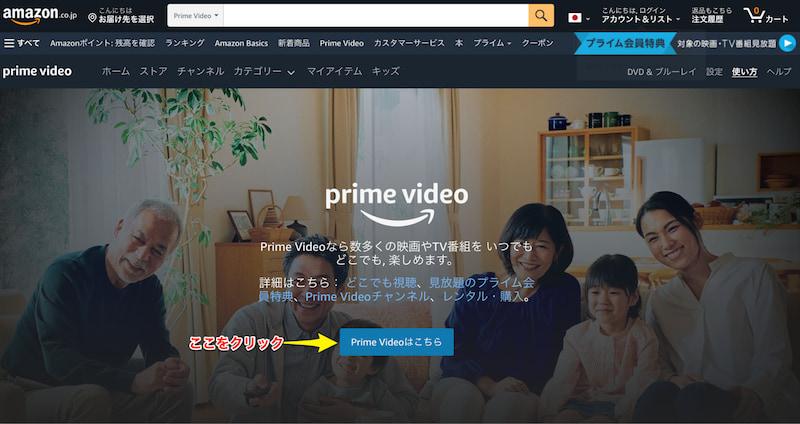 アマゾンプライムビデオにアクセス画像