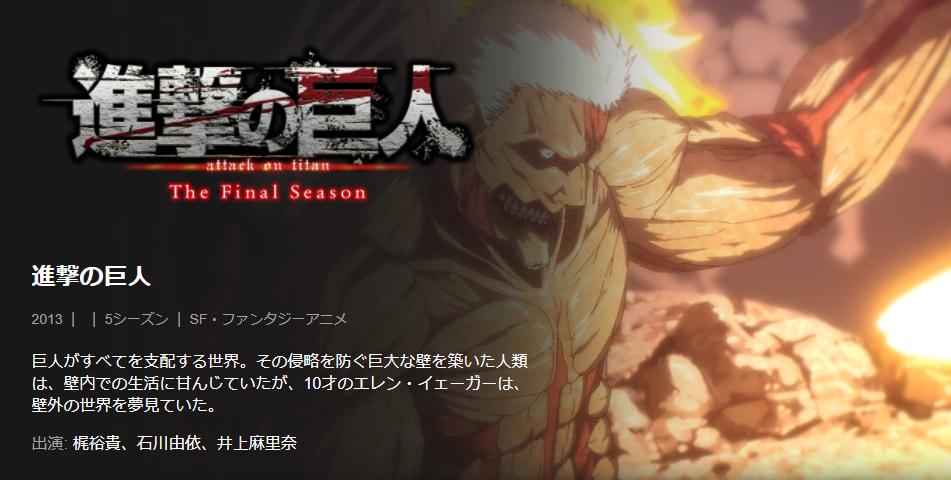 Netflix アニメおすすめ①
