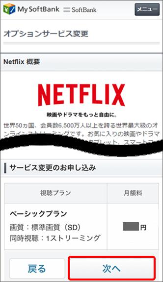 Netflix SoftBankサービス変更画面
