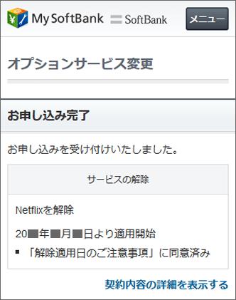 Netflix SoftBank解約確認画面