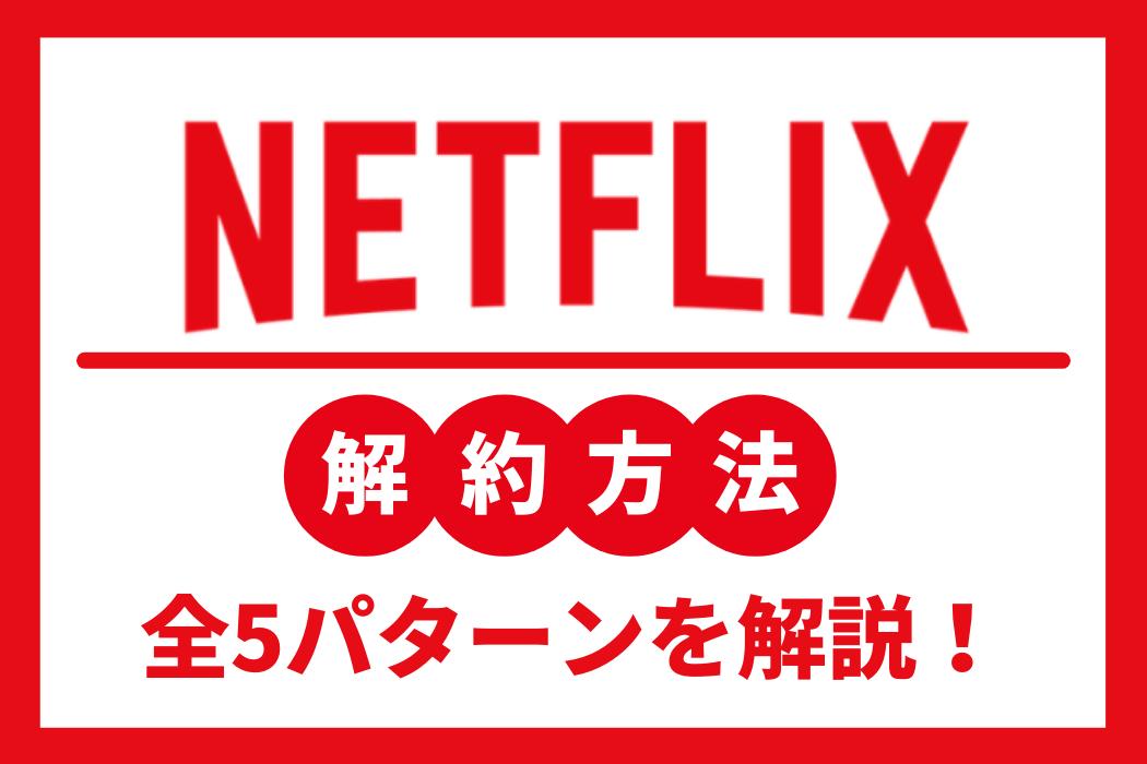 Netflixはアプリの削除では解約できない!Netflixの解約手順全5パターンを詳しく解説!
