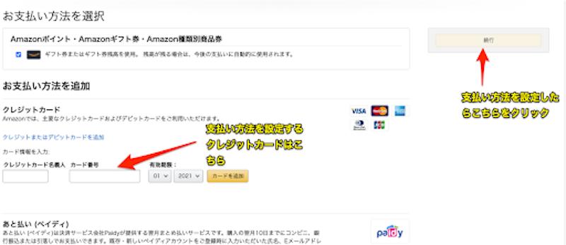 アマゾンプライムビデオ支払い方法設定画像