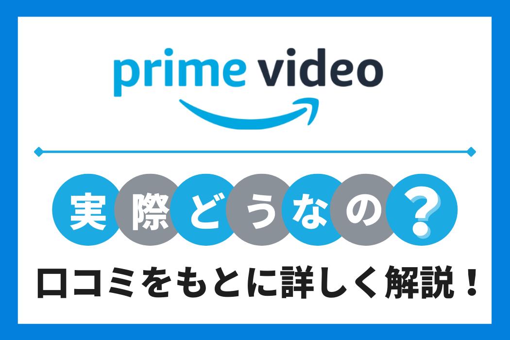 アマゾンプライムビデオ 評判