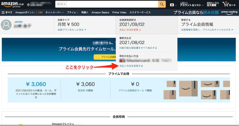 Amazonプライム・ビデオ支払い方法変更