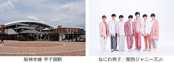 阪神本線・甲子園駅(左)となにわ男子(右)
