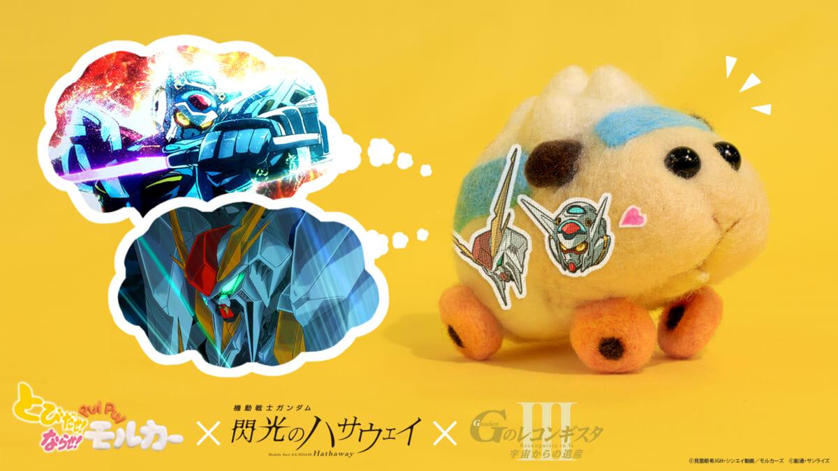 """<span class=""""title"""">「モルカー」「閃ハサ」「Gレコ」が夢のコラボ!画像&イラスト公開</span>"""