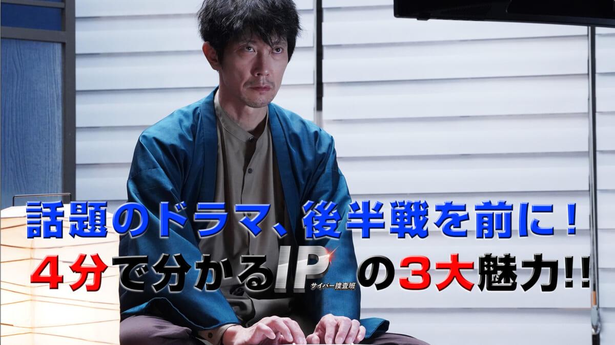 『IP~サイバー捜査班』