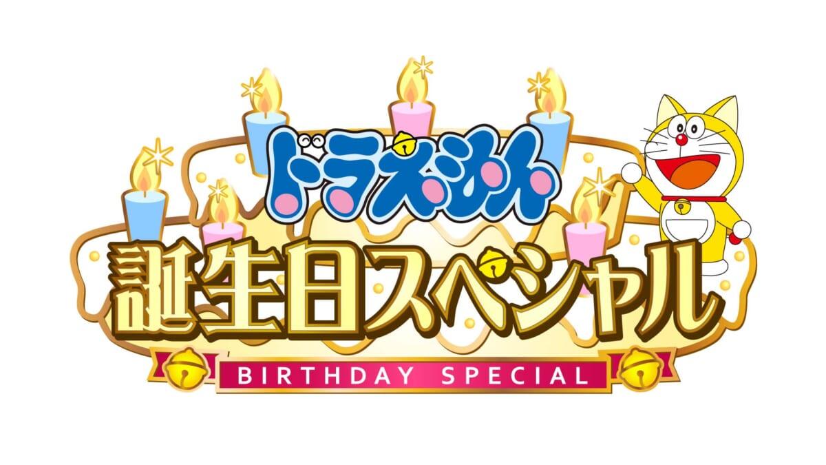 『ドラえもん誕生日スペシャル』