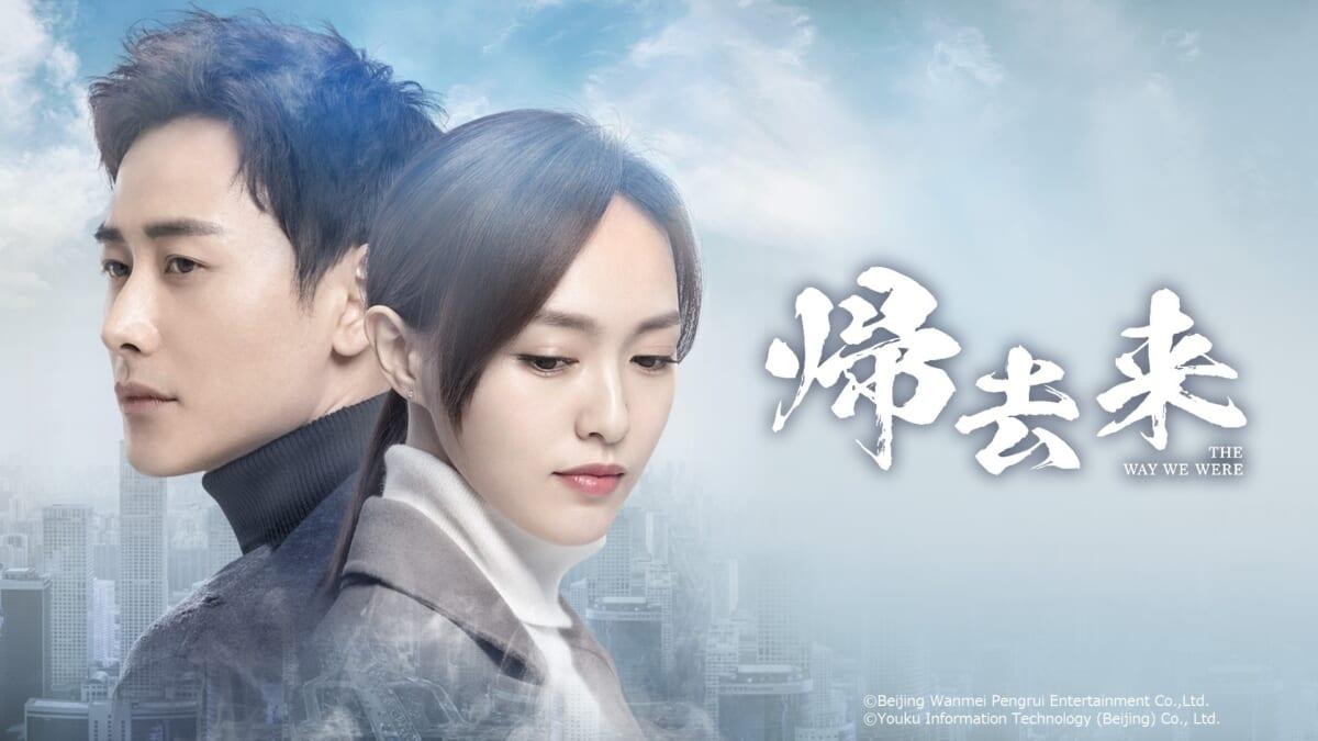 『帰去来』©Beijing Wanmei Pengrui Entertainment Co.,Ltd.©Youku Information Technology(Beijing)Co., Ltd.