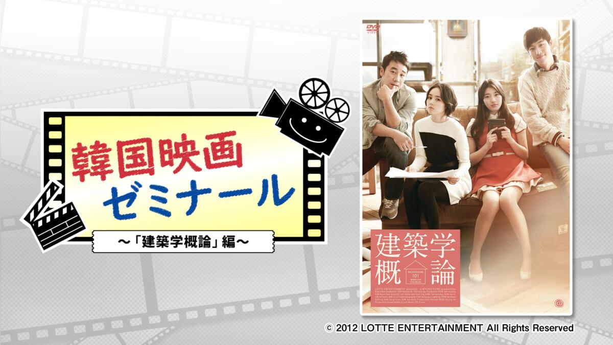 『韓国映画ゼミナール』
