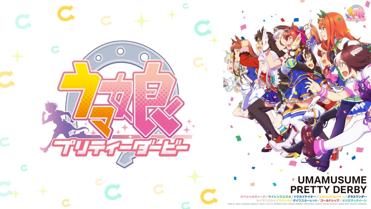 ウマ娘 プリティーダービー(C)2018 アニメ「ウマ娘 プリティーダービー」製作委員会