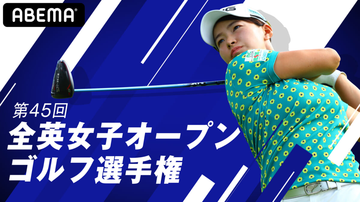 『第45回 全英女子オープンゴルフ』