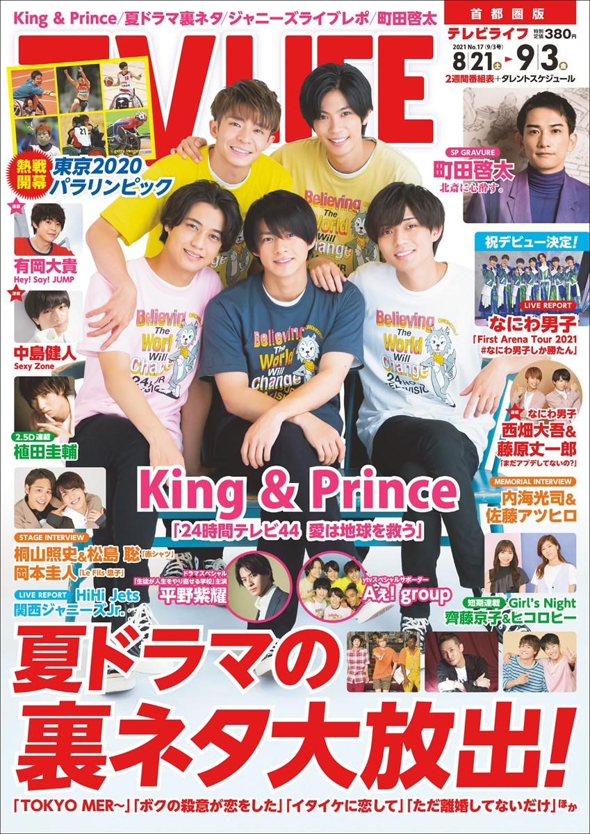 テレビライフ17号(表紙:King & Prince)