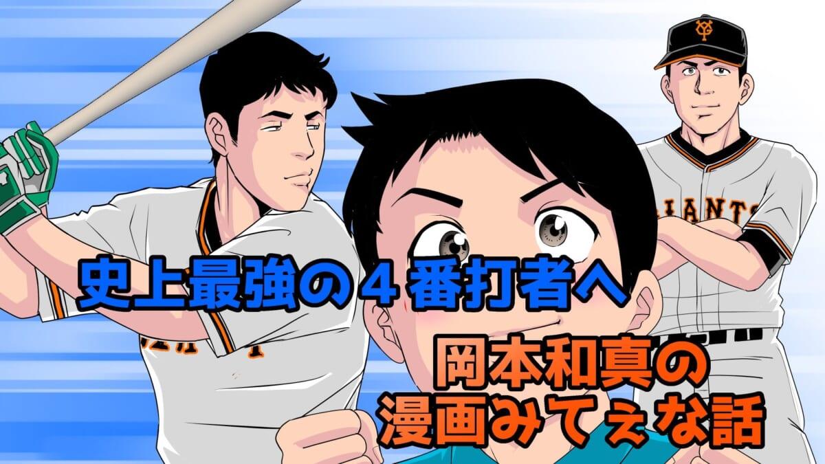 『スポーツ漫画みてぇな話』