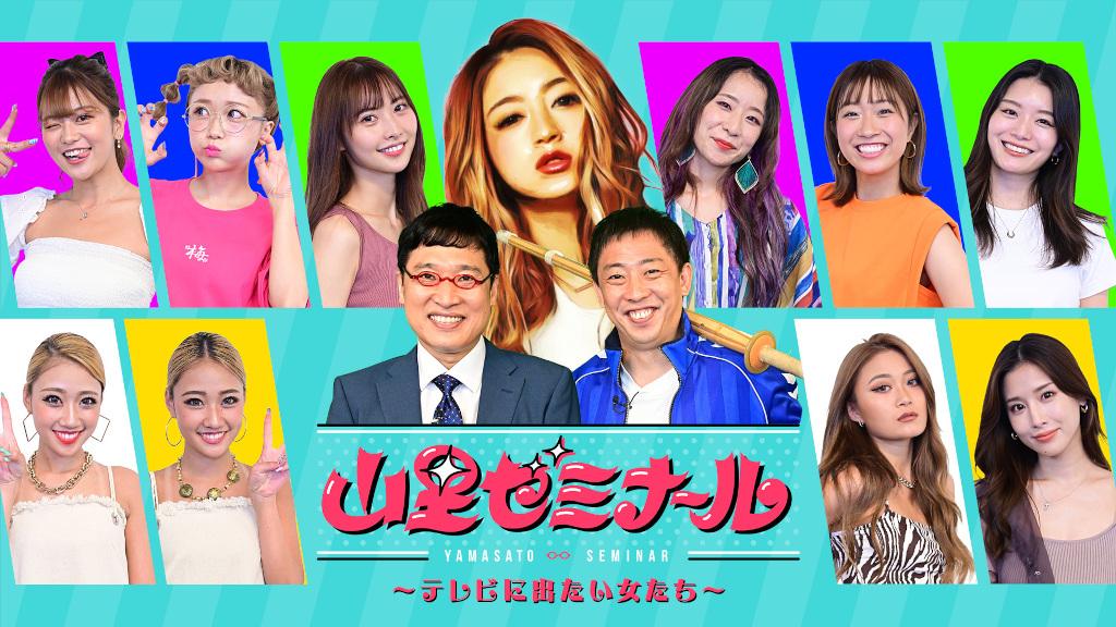 『山里ゼミナール ~テレビに出たい女たち~』