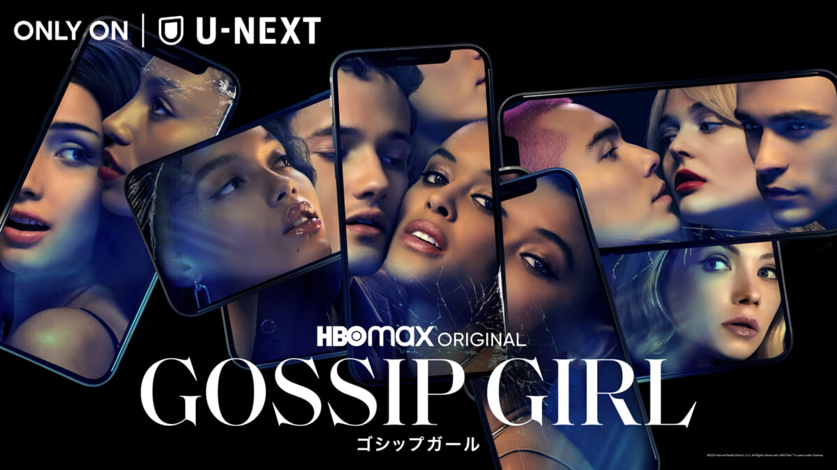 HBO Maxオリジナル『ゴシップガール』©2021 WarnerMedia Direct, LLC. All Rights Reserved. HBO Max™ is used under license.