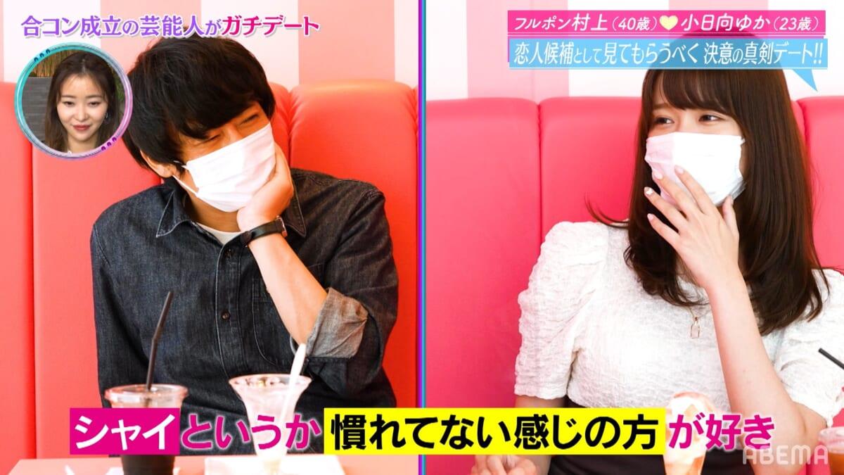 """『ヒロミ・指原の""""恋のお世話始めました""""』©AbemaTV,Inc."""