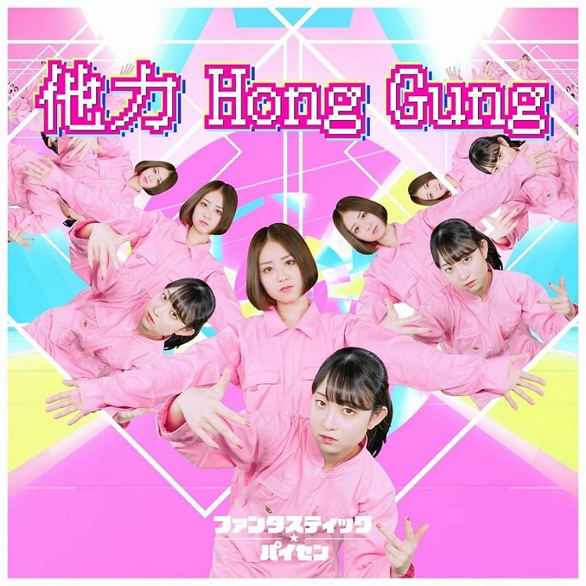 他力Hong Gung