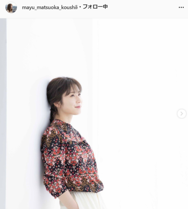 松岡茉優公式Instagram(mayu_matsuoka_koushiki)より