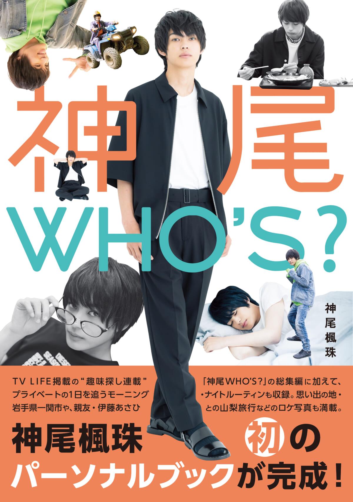 神尾WHO'S?