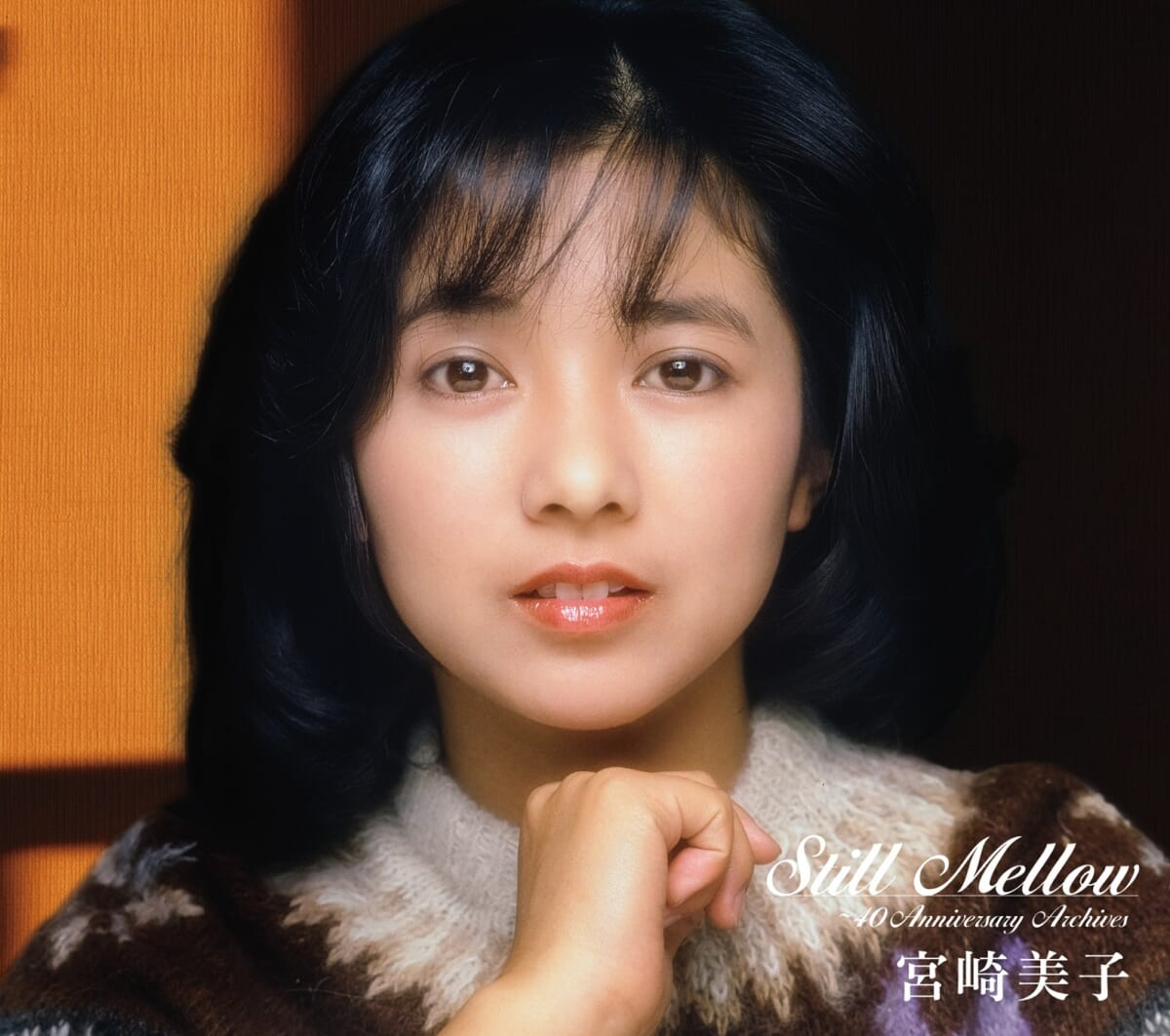 宮崎美子『スティル・メロウ ~40thアニバーサリー・アーカイブス』限定盤