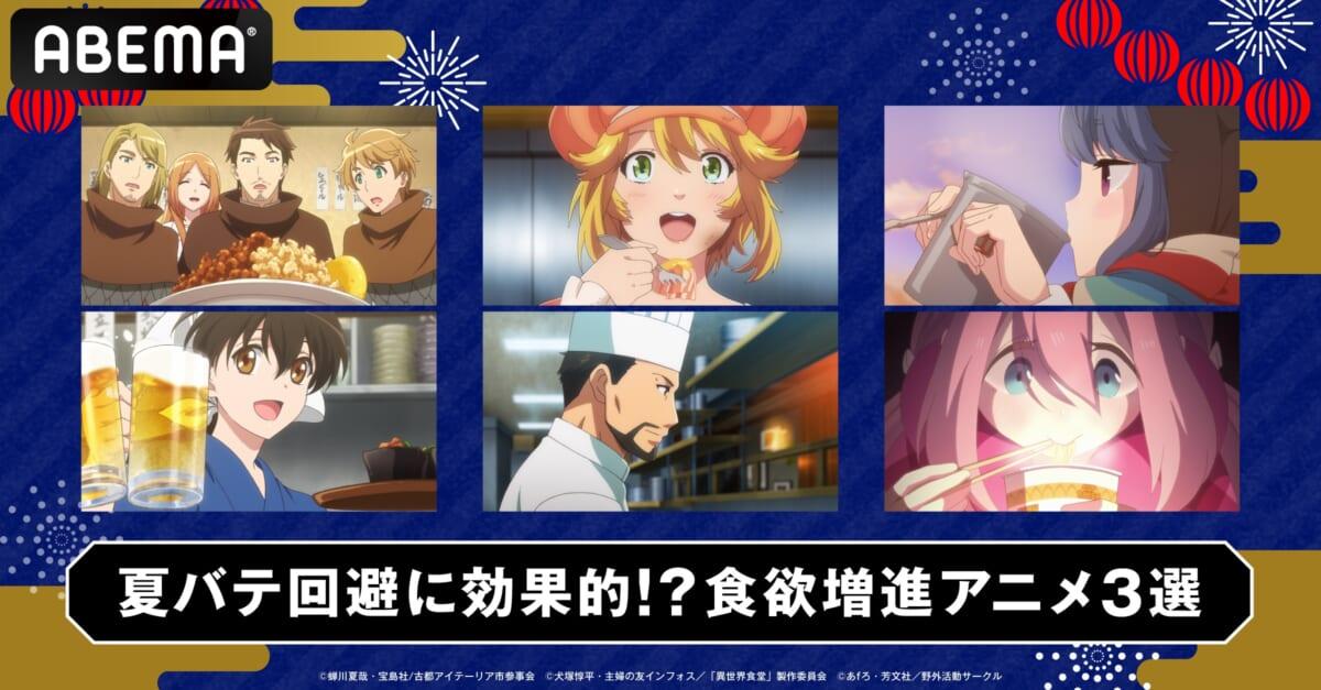 「夏バテ回避に効果的!?食欲増進アニメ3選」