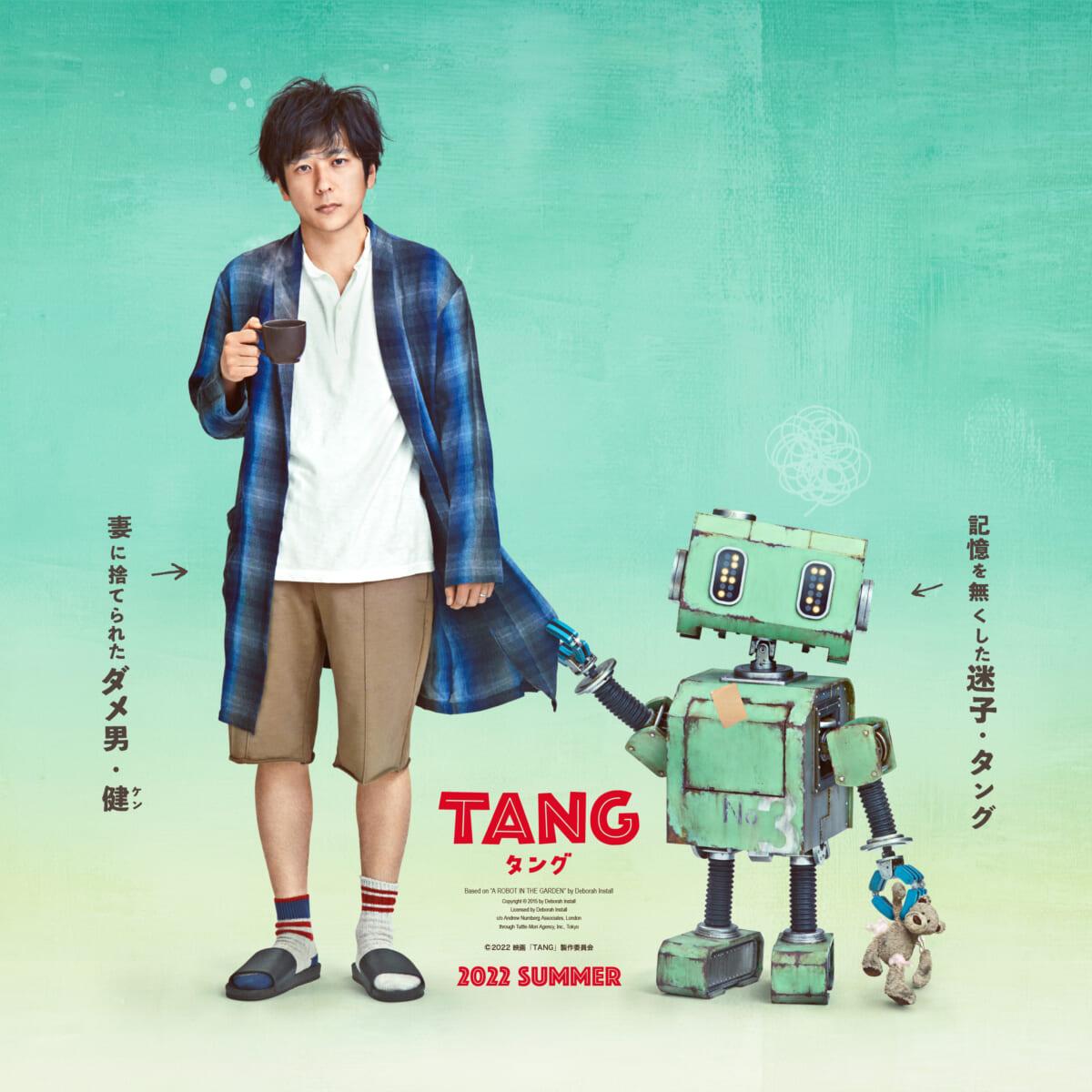 ©2022 映画「 TANG 」製作委員会