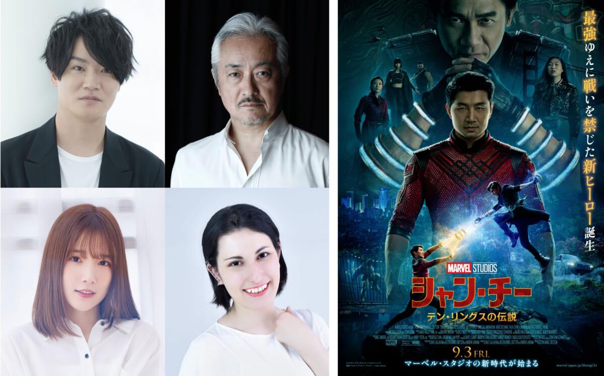 「シャン・チー/テン・リングスの伝説」日本版声優©Marvel Studios 2021