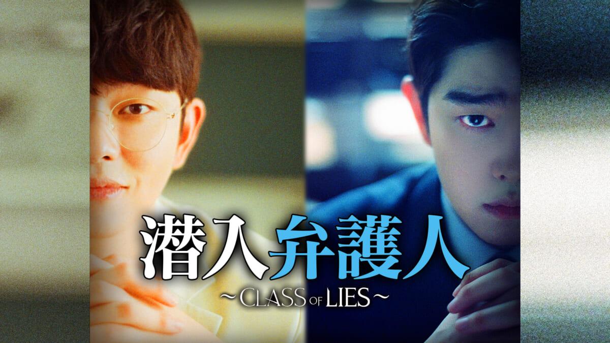 『潜入弁護人~Class of Lies~』©STUDIO DRAGON CORPORATION