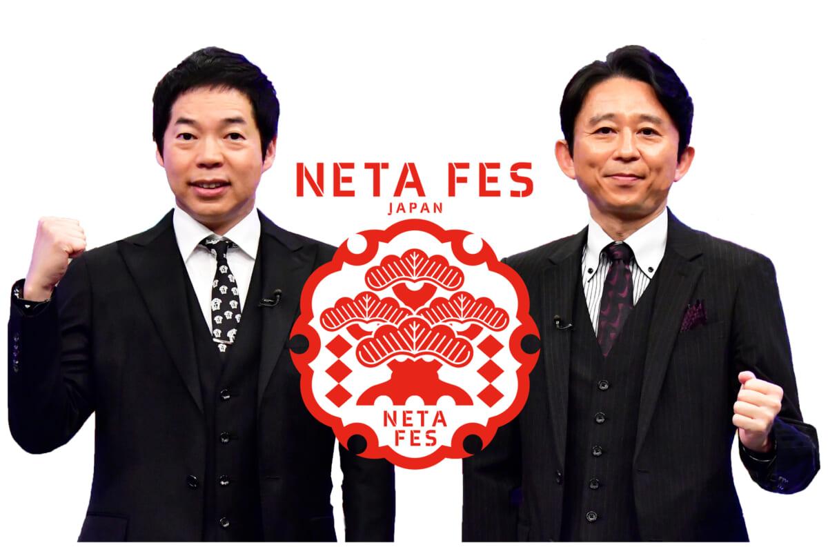 『NETA FESTIVAL JAPAN』