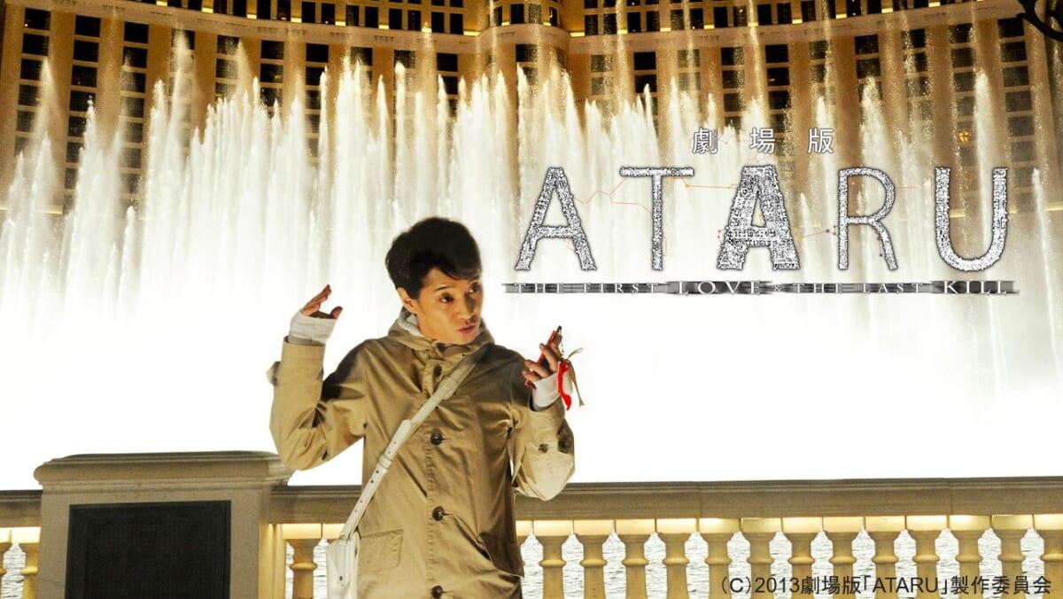 ©2013劇場版「ATARU」製作委員会