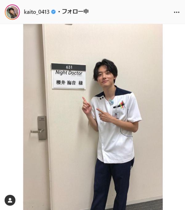 櫻井海音公式Instagram(kaito_0413)より