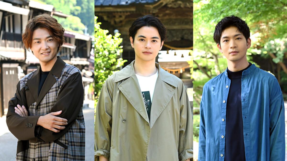 『美しい日本に出会う旅』(写真左から、井上芳雄、瀬戸康史、新加入の松下洸平)