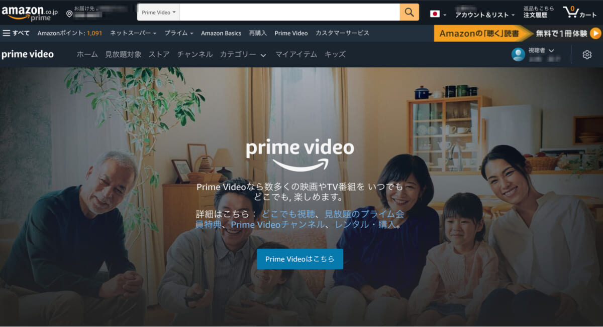 Amazonプライムトップ画像