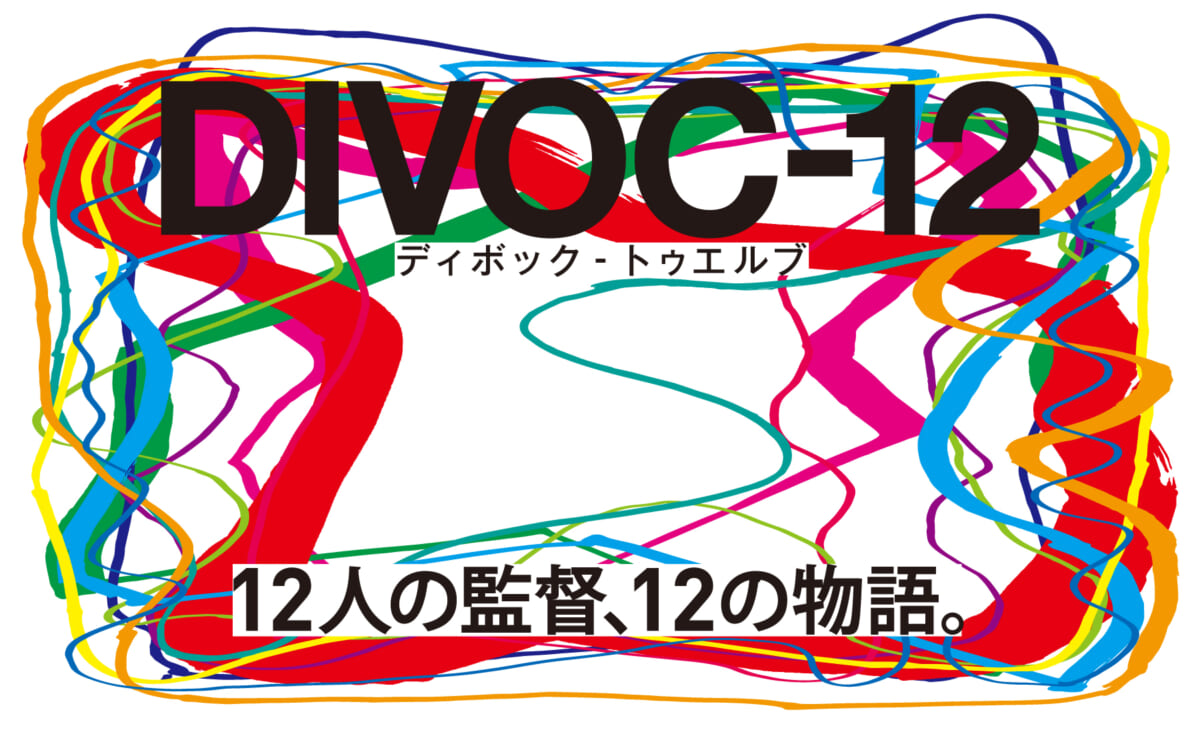 DIVOC-12©2021 Sony Pictures Entertainment (Japan) Inc.