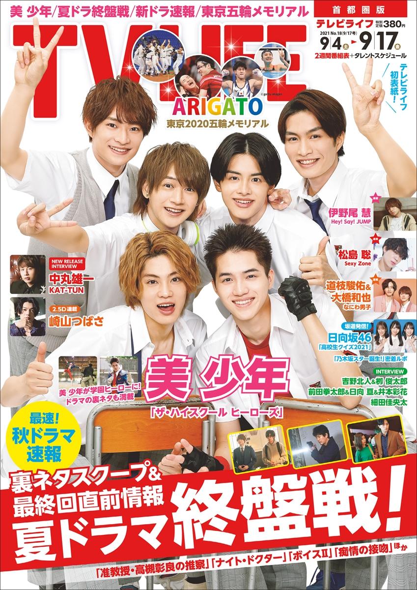 テレビライフ18号(表紙:美 少年)